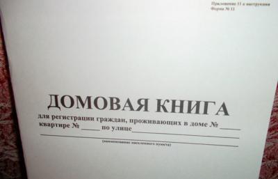 Как зарегистрировать домовую книгу в паспортном столе