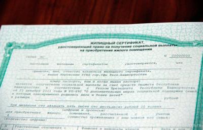 Покупка недвижимости сертификат